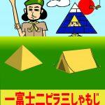 新年一発目は新春ジプシーキャンプ!