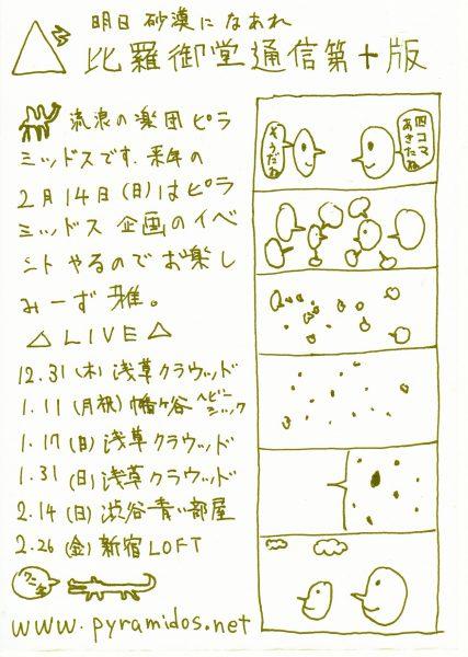 Vol.10のピラ通