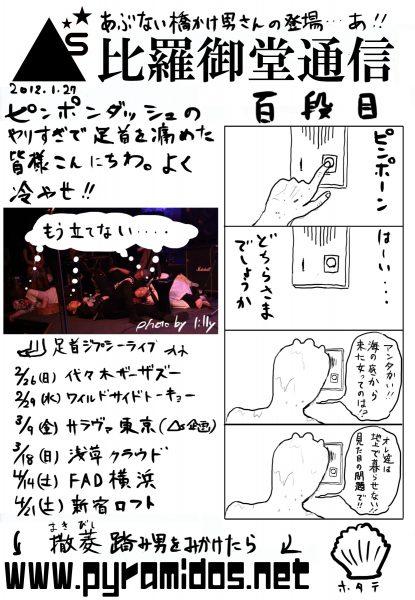 Vol.100のピラ通