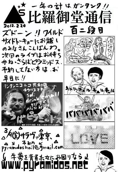 Vol.102のピラ通