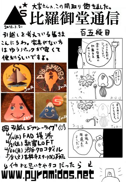 Vol.105のピラ通