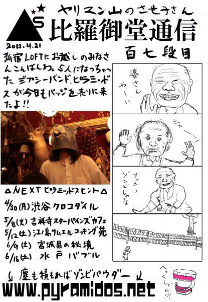 Vol.107のピラ通