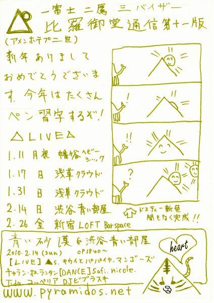 Vol.11のピラ通