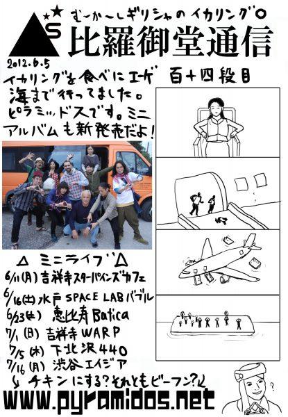 Vol.114のピラ通