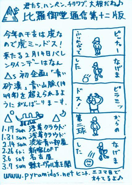 Vol.12のピラ通