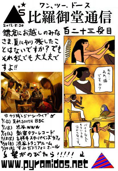 Vol.123のピラ通