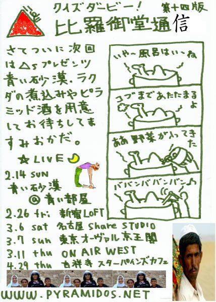 Vol.14のピラ通