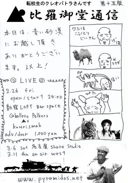 Vol.15のピラ通