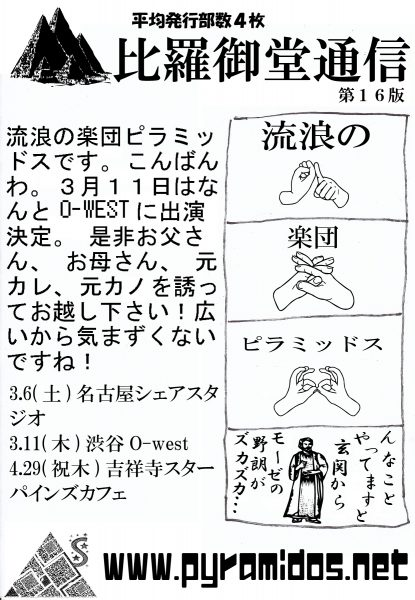 Vol.16のピラ通