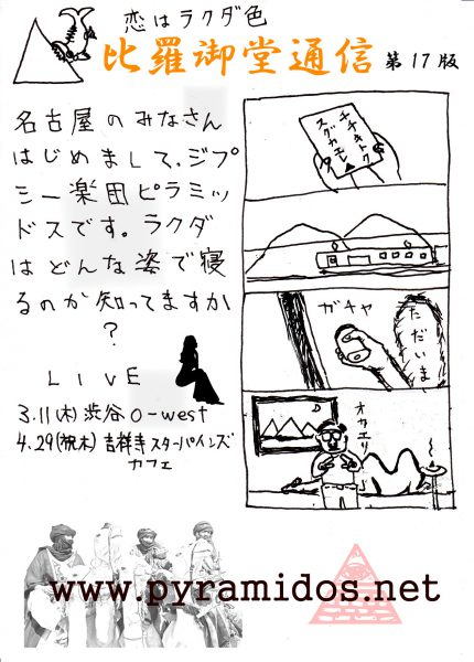 Vol.17のピラ通