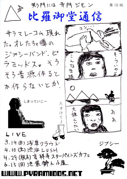 Vol.18のピラ通
