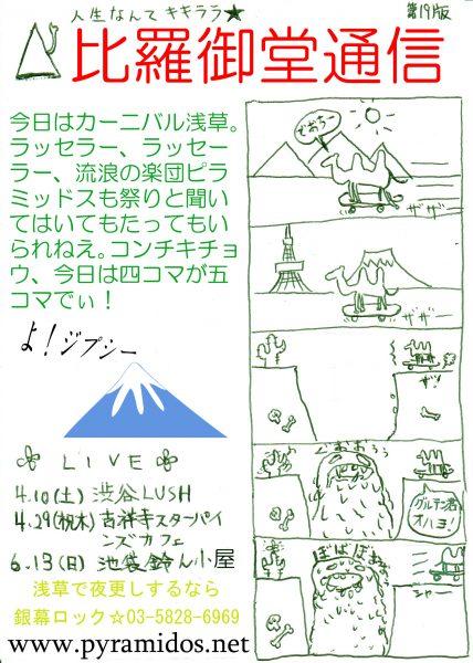 Vol.19のピラ通