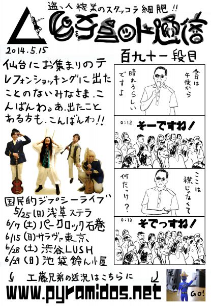 Vol.191のピラ通