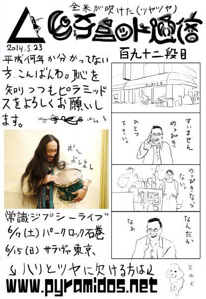 Vol.192のピラ通