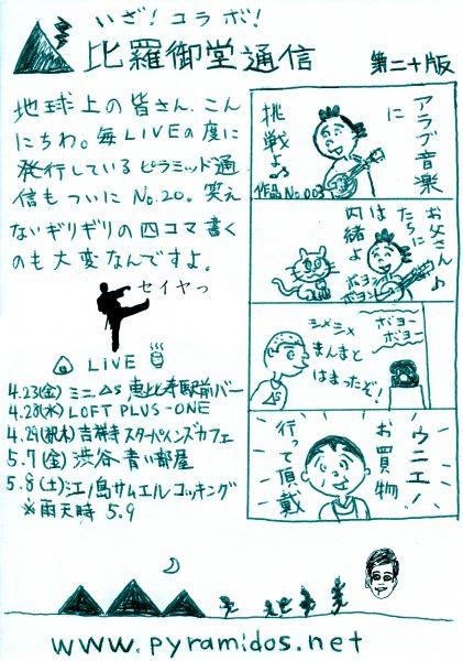 Vol.20のピラ通