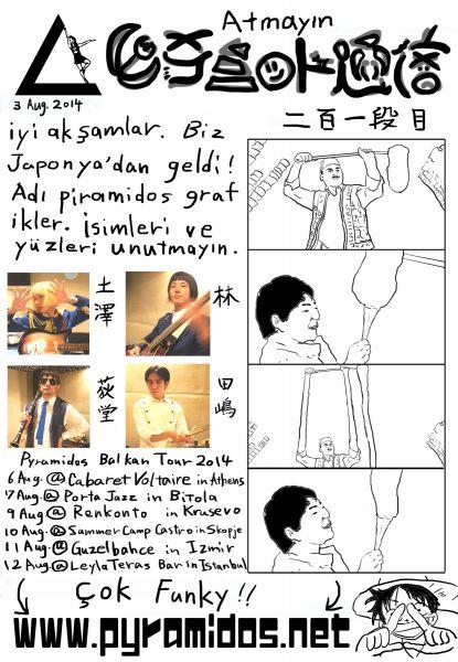 Vol.201のピラ通