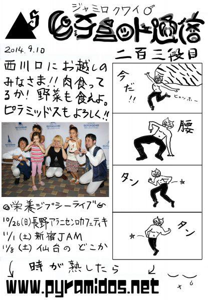 Vol.203のピラ通