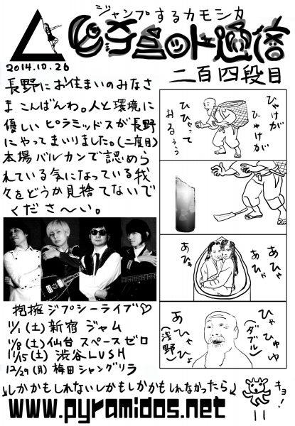 Vol.204のピラ通