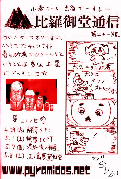 Vol.21のピラ通