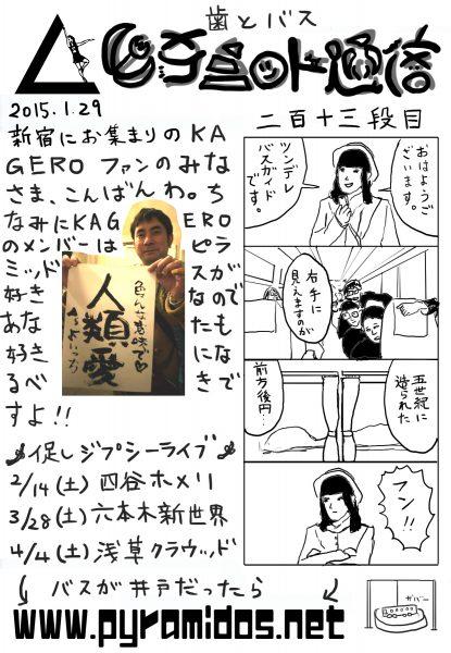 Vol.213のピラ通
