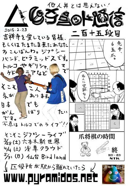 Vol.215のピラ通