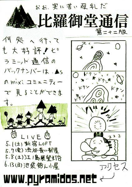 Vol.22のピラ通