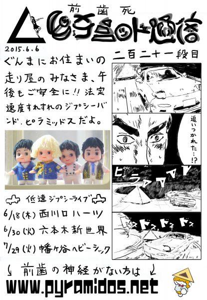 Vol.221のピラ通