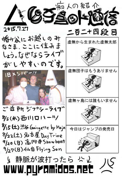 Vol.224のピラ通