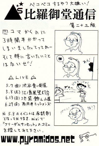 Vol.23のピラ通