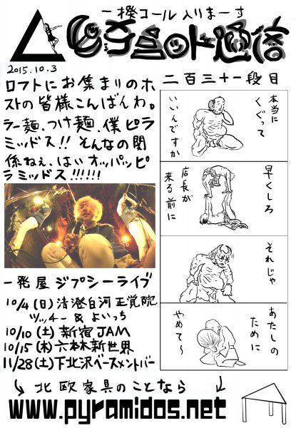 Vol.231のピラ通