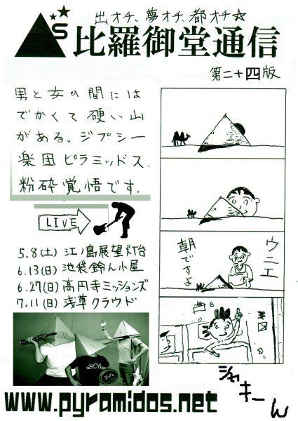 Vol.24のピラ通