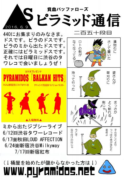 Vol.250のピラ通