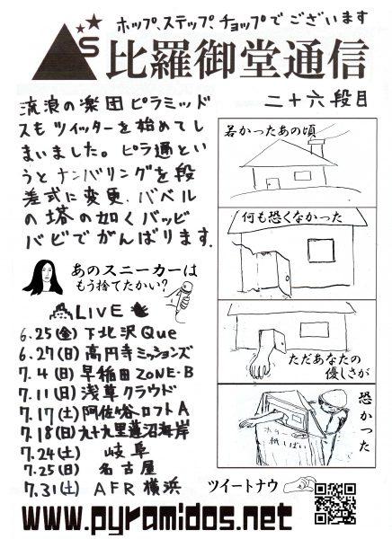 Vol.26のピラ通