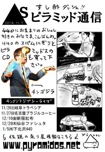Vol.262のピラ通