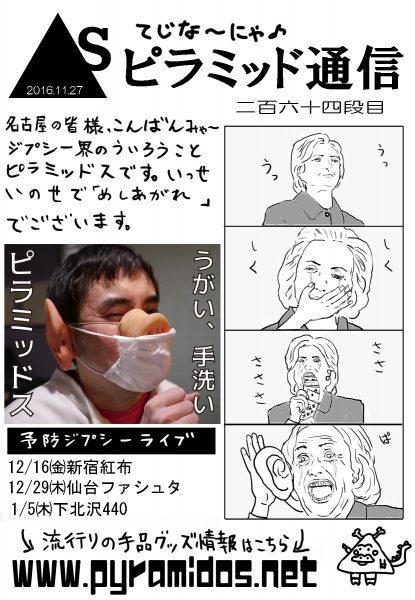 Vol.264のピラ通