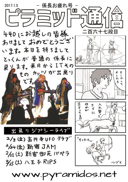 Vol.267のピラ通