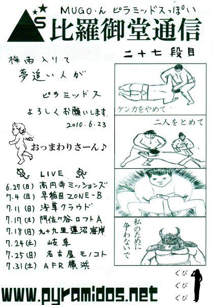 Vol.27のピラ通