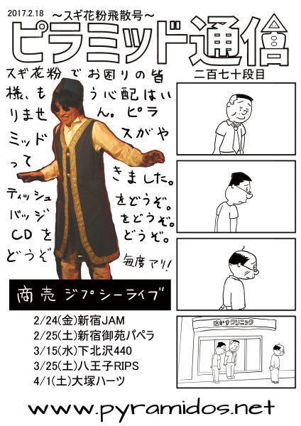 Vol.270のピラ通