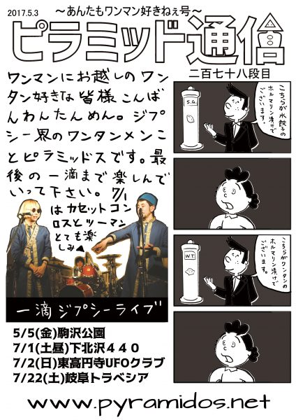 Vol.278のピラ通