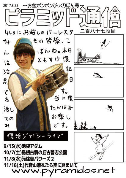 Vol.287のピラ通