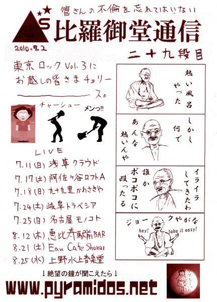 Vol.29のピラ通