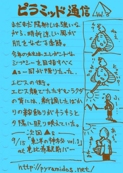 Vol.3のピラ通