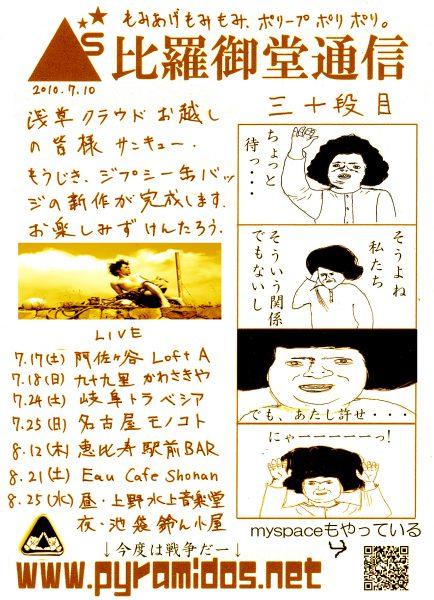 Vol.30のピラ通