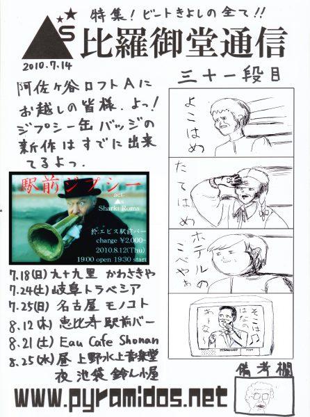Vol.31のピラ通