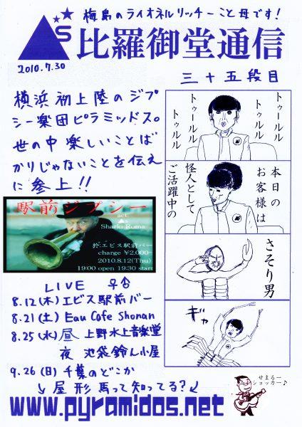 Vol.35のピラ通