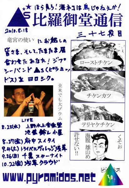 Vol.37のピラ通