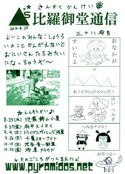 Vol.38のピラ通