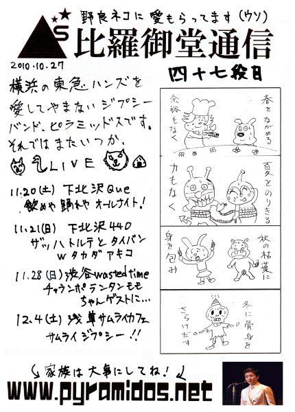 Vol.47のピラ通