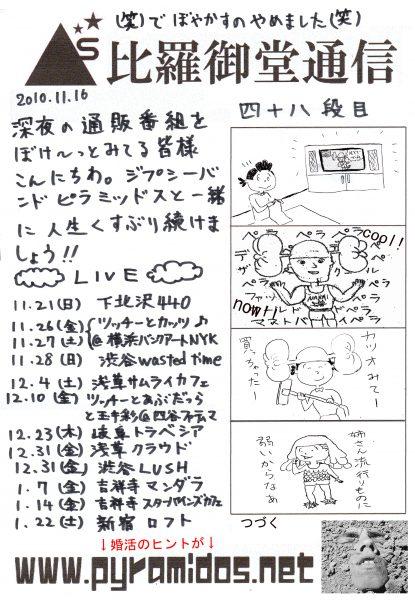 Vol.48のピラ通