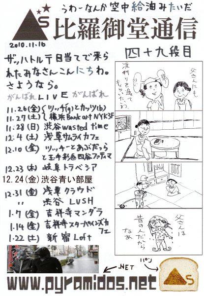 Vol.49のピラ通